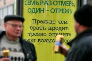 Центробанк зафиксировал рекордный невозврат россиянами кредитов