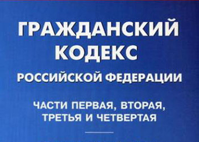 Гк рф статья1119 нарушил