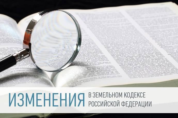 кодекс юридическая консультация