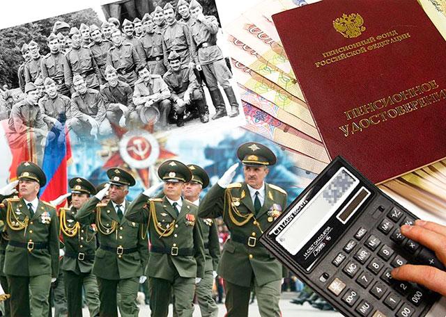 Социальная пенсия военным пенсионерам россии