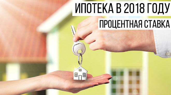 Когда ипотека будет 7 процентов 2018