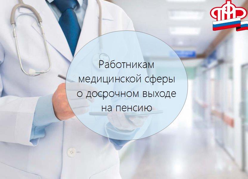 юридическая консультация здравоохранения