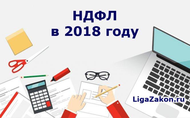 юридическая консультация 2017