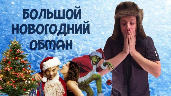 Роспотребнадзор предупредил об обмане накануне новогодних праздников