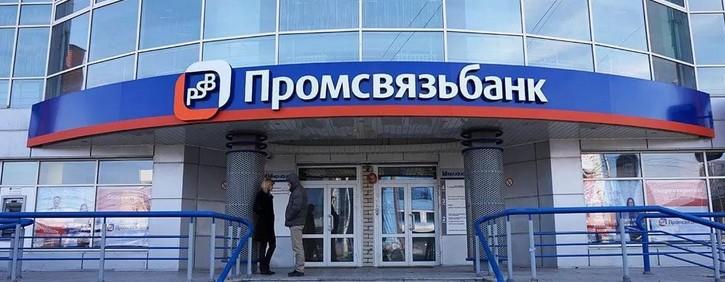 Промсвязьбанк выставил на торги дочернюю «ПСБ-Форекс»