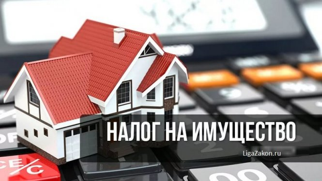 Порядок уплаты налогов на недвижимость несовершеннолетними лицами