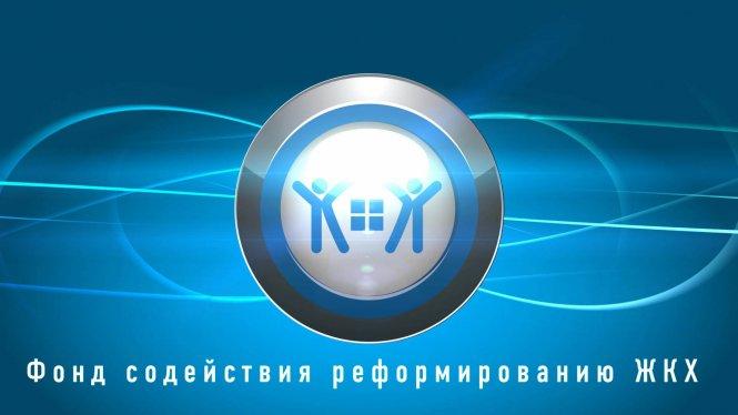 Кабмин предлагает продлить работу Фонда реформирования ЖКХ до 2026 года