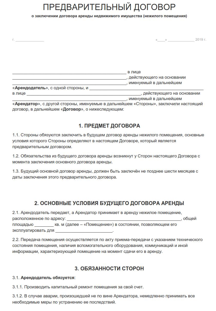 Предварительный договор аренды нежилого помещения до регистрации ооо регистрации фирмы ип