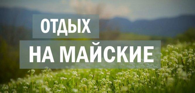 Первая половина мая станет для россиян нерабочей, напомнил Роструд