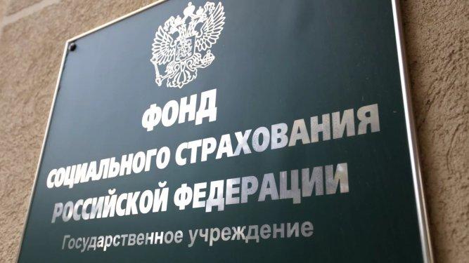 Организациям могут дать право обжаловать решения ФСС России в апелляционном досудебном порядке