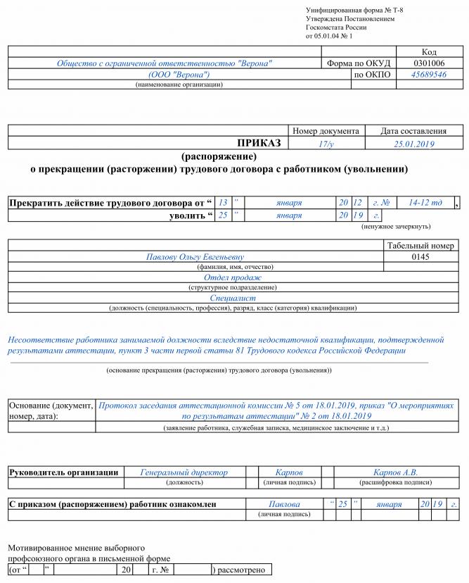 Оформляем приказ на увольнение по форме Т-8