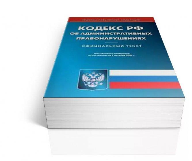 Изменение КоАП РФ с 12 апреля 2019 года