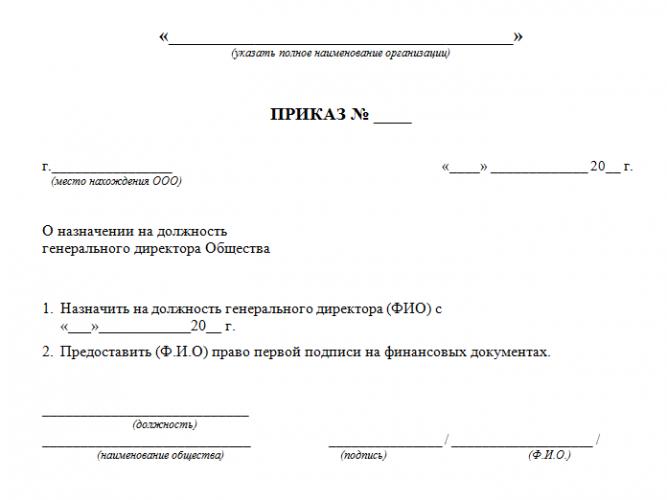 Образец приказа о назначении на должность