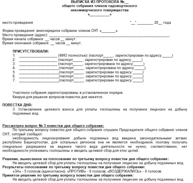 Как составить протокол общего собрания членов СНТ