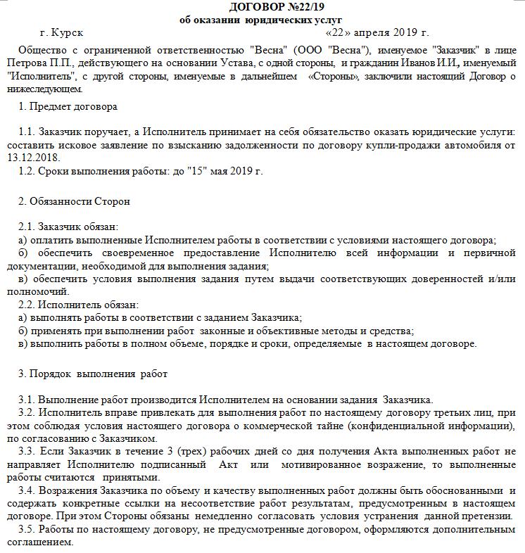 юридическая консультация по трудовому договору