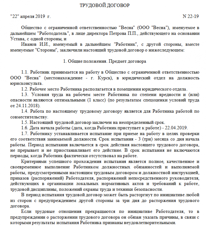 Трудовой договор: в каких случаях можно не оформлять трудовую книжку