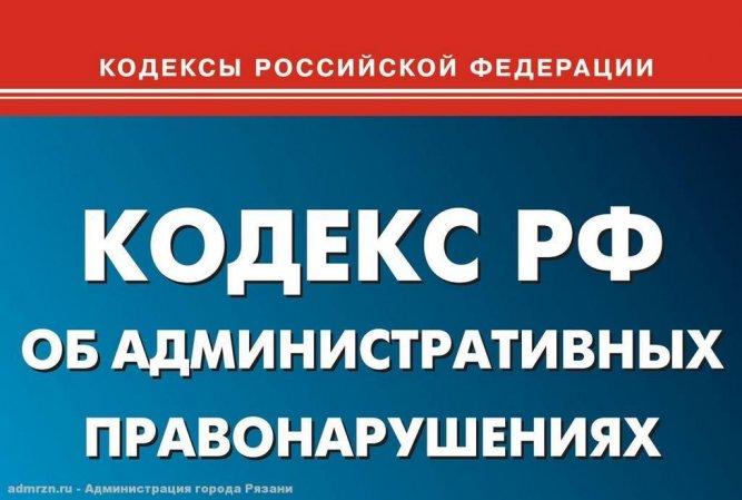 В России разрабатывают новый КоАП