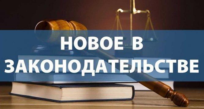 12 важных законов, которые начнут действовать в июне 2019 года