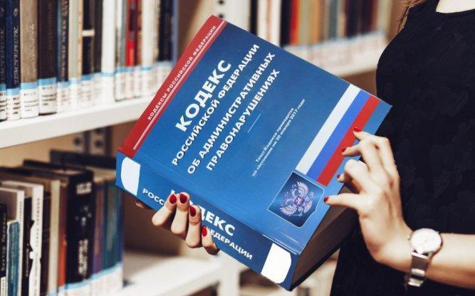 Опубликована Концепция нового КоАП РФ