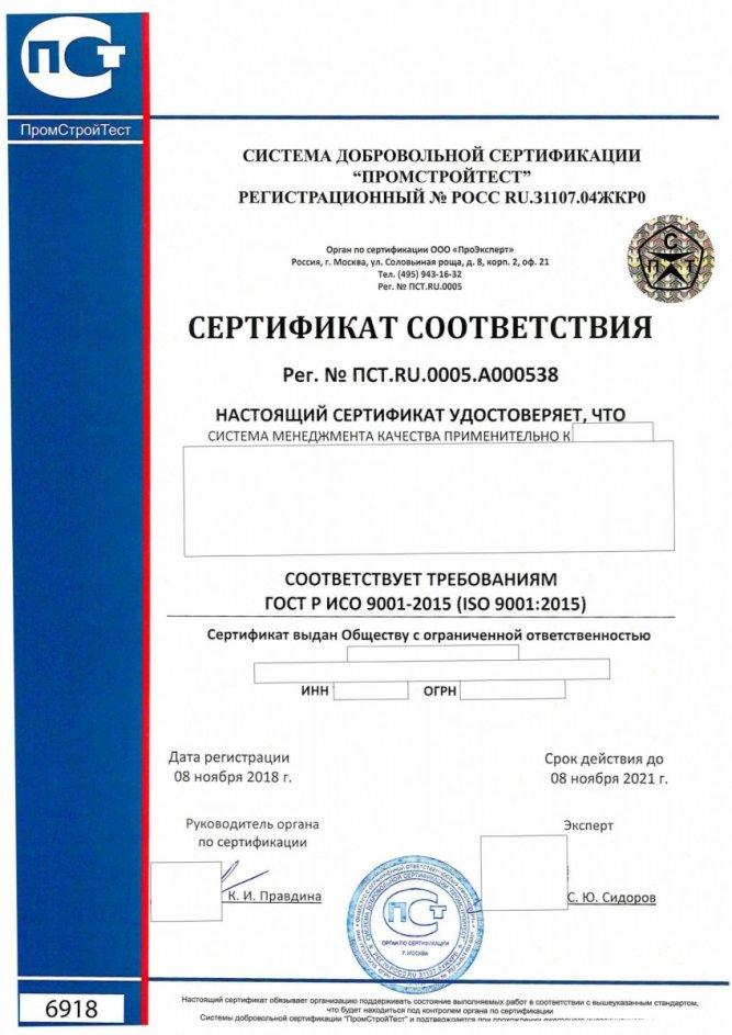 Для чего нужен сертификат соответствия ISO 9001 и как его получить