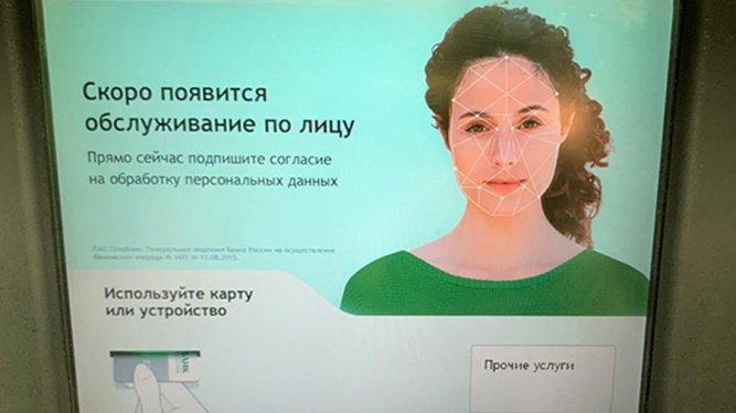 Справки будут выдавать по биометрии
