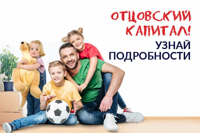 Отцовский капитал и другие меры поддержки многодетных семей: предложения ОП РФ