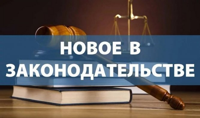 10 важных законов, которые изменят жизнь россиян в августе 2019 года