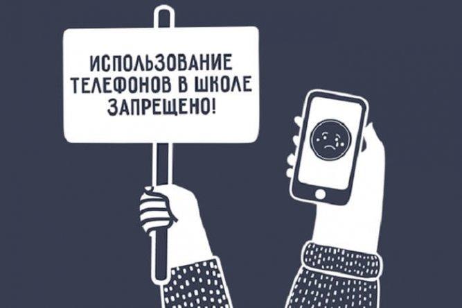 Запрещать мобильные телефоны в школах смысла нет