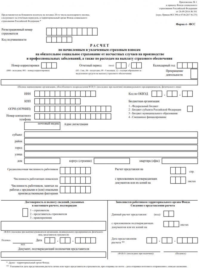 Нулевой отчет 4-ФСС: как заполнить