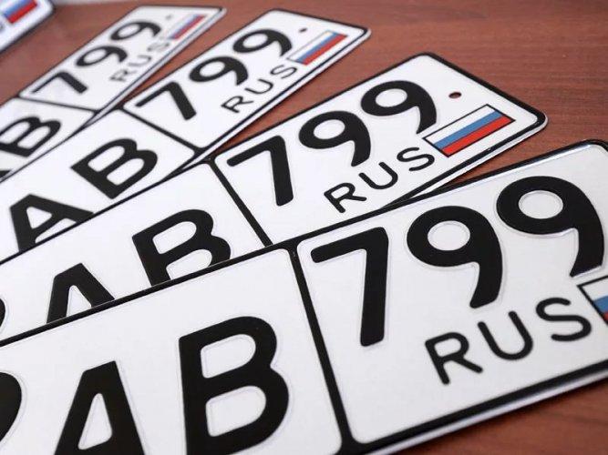 Определен порядок ведения реестра изготовителей государственных регистрационных знаков транспортных средств