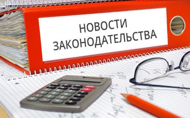 Что изменится в жизни россиян с 1 ноября 2019 года