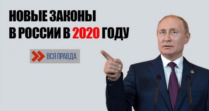 Что изменится в жизни россиян с 1 января 2020 года