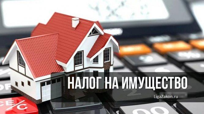 Форма уведомления о льготах по имущественным налогам физлиц
