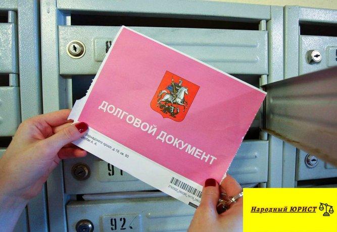УК в регионах временно отменят штрафы за неуплату ЖКУ