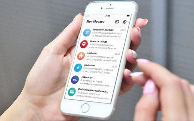 Москвичи смогут проверить цифровой пропуск в приложении «Моя Москва»