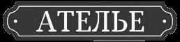 Ателье Оренбург - ремонт и пошив одежды